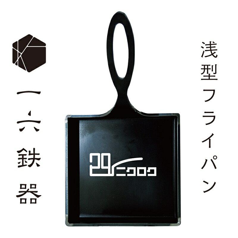 一六鉄器 「296二クロク」フライパン 浅型 (幸田町寄付管理番号2006)