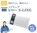 【ふるさと納税】エアウィーヴ ピロー S-LINE (幸田町
