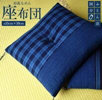 【ふるさと納税】松阪もめん座布団2枚セット(国分ふとん店)