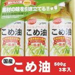【ふるさと納税】八十八屋こめ油(500g)×3本