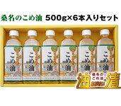 【ふるさと納税】油清桑名のこめ油500g6本入り桑名のこめ油季節のレシピ