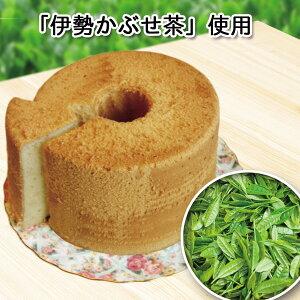 伊勢茶シフォンケーキ