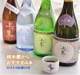 【ふるさと納税】細川酒造桑名の地酒<上げ馬>純米酒バラエティセット(お猪口付)
