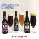【ふるさと納税】 細川酒造 桑名のクラフトビール<上馬>のみごたえBHD330 20本セット