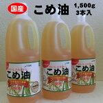 【ふるさと納税】八十八屋こめ油(1,500g)×3本