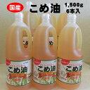 【ふるさと納税】 八十八屋 こめ油(1,500g)×6本