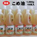 【ふるさと納税】 八十八屋 こめ油(1,500g)×10本