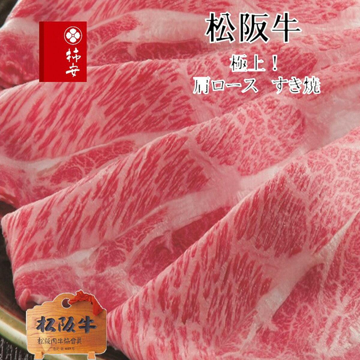 柿安本店 松阪牛 すき焼 肩ロース 400g