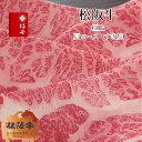 【ふるさと納税】 柿安本店 松阪牛すき焼 肩ロース700g(