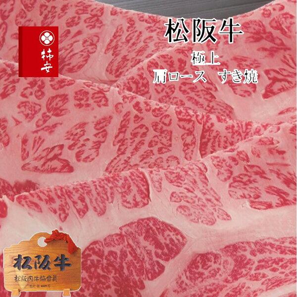 ふるさと納税 柿安本店松阪牛すき焼肩ロース700g(精肉・牛肉)