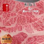 【ふるさと納税】柿安本店松阪牛すき焼肩ロース700g