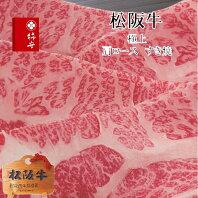 【ふるさと納税】 柿安本店 松阪牛すき焼 肩ロース700g(精肉・牛肉)