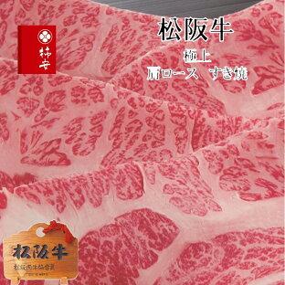 【ふるさと納税】 柿安本店 松阪牛すき焼 肩ロース700g(精肉・牛肉)の画像