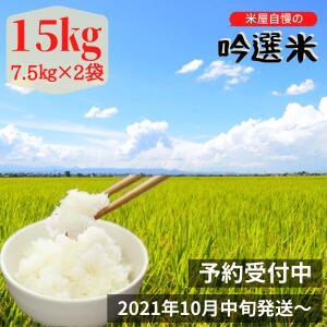 桑名米商 ★予約受付★お米15kg(7.5kg×2袋)[日時指定不可]