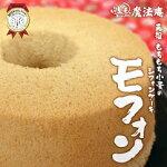 【ふるさと納税】魔法庵もちもち小麦の洋菓子シフォンケーキモフォン2台セット