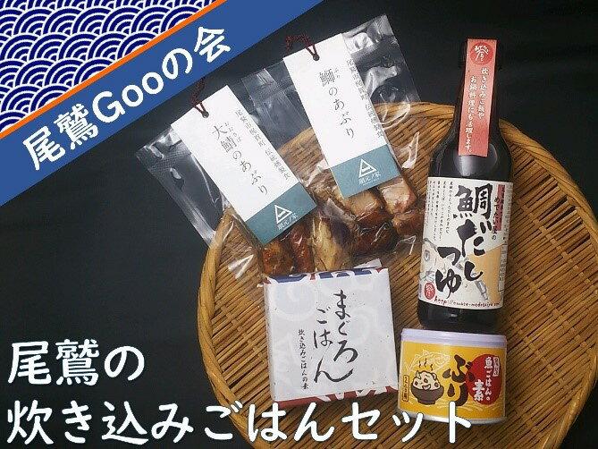 【ふるさと納税】GM-3尾鷲Gooの会 尾鷲の海の炊き込みご飯セット