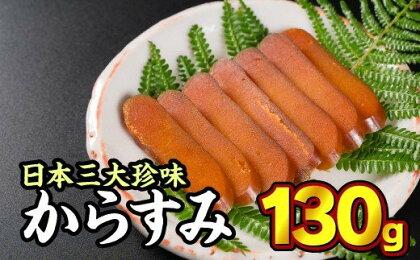 <限定50本>日本三大珍味 カラスミ(尾鷲産)130g
