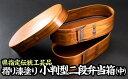 【ふるさと納税】NU-07 摺り漆塗り小判型二段弁当箱(中)