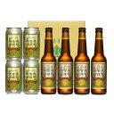 【ふるさと納税】AL-06 熊野古道麦酒4本・4缶〈お試し商品〉