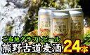 【ふるさと納税】AL-01 熊野古道麦酒(クラフトビール) 350ml × 24本セット