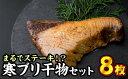 【ふるさと納税】SE-04 尾鷲寒ブリ干物セット