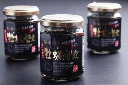 浦村産 牡蠣の旨炊(黒い海ミルク)