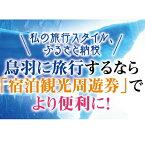 【ふるさと納税】K-2宿泊観光周遊券