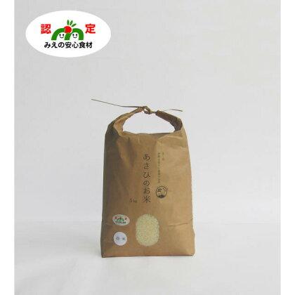 科学農薬の節減栽培 「みえの安心食材」認定コシヒカリ (精白米) 5kg