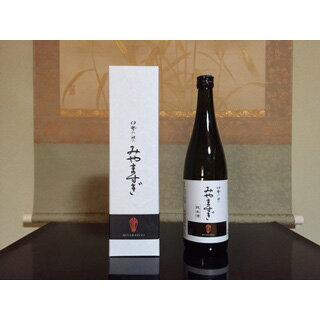 【ふるさと納税】三重県一小さな町の酒蔵で女性杜氏が醸す… 純米酒「みやますぎ」・純米吟醸「月の真珠」 詰め合わせ 720ml 2本セット
