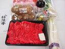 【ふるさと納税】松阪牛と産直野菜のすき焼きセット(2人前)g...