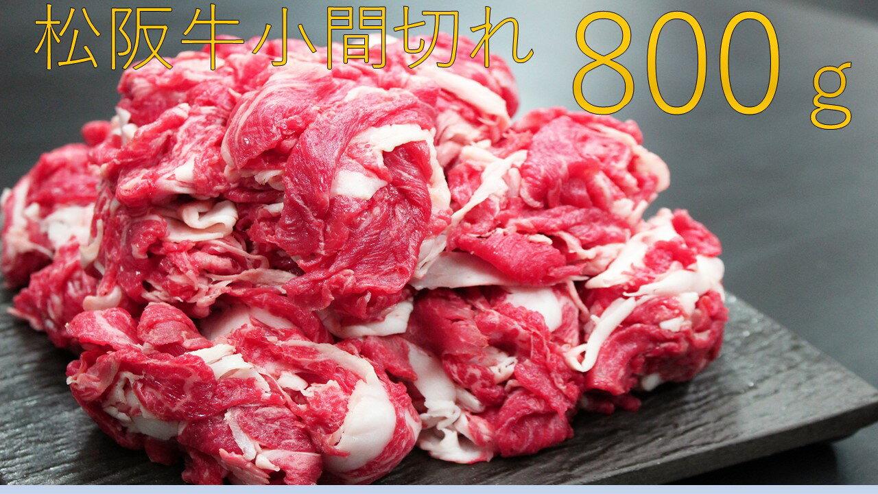 [緊急支援品]松阪牛小間切れSS‐40