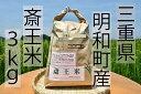 【ふるさと納税】I68下村農園オリジナルブランド米「三重県産斎王米」3kg