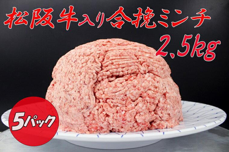 松阪牛入り合挽ミンチ500g×5P