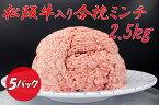 【ふるさと納税】I28松阪牛入り合挽ミンチ500g×5P