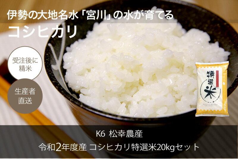 K6(有)松幸農産 特選米20kgセット