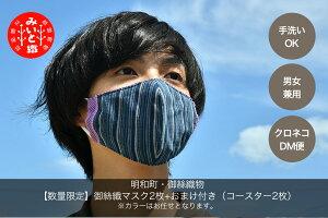 御絲織マスク