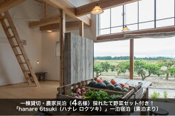 【ふるさと納税】C2一棟貸切農家民泊(4名様)採れたて野菜セット付!!「hanare 6tsuki(ハナレロクツキ)一泊宿泊(素泊まり)