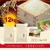 【ふるさと納税】I37令和元年三重県産コシヒカリ6kg×2袋