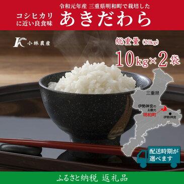 【ふるさと納税】D21令和元年三重県産あきだわら10kg×2袋(20kg)