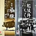 【ふるさと納税】I3【松阪牛・極豚】カレーセット