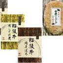【ふるさと納税】I4【松阪牛】しぐれ煮・ハンバーグセット