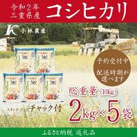 【ふるさと納税】D20令和2年三重県産コシヒカリ2kg×5袋(10kg)