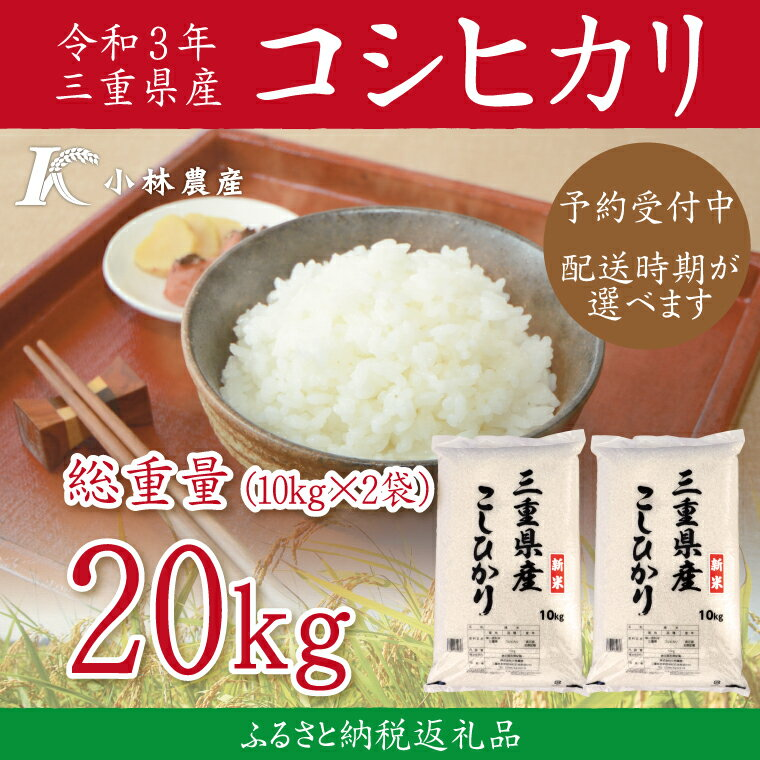 令和3年三重県産コシヒカリ20kg(10kg×2袋)