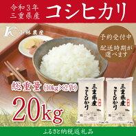 【ふるさと納税】D-22令和3年三重県産コシヒカリ20kg(10kg×2袋)