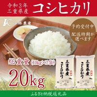 D-22令和3年三重県産コシヒカリ20kg(10kg×2袋)