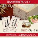 【ふるさと納税】D-16令和元年三重県産コシヒカリ20kg(...
