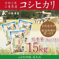 【ふるさと納税】H1令和元年明和町産コシヒカリ5kg×3袋