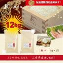 【ふるさと納税】I37令和元年三重県産コシヒカリ6kg×2袋...