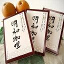 【ふるさと納税】明和珈哩 松阪牛×明和梨