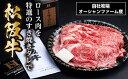 【ふるさと納税】SS01 松阪牛すき焼き(ロース) 皿盛り(タレ付き) 500g すき焼きタレ1本